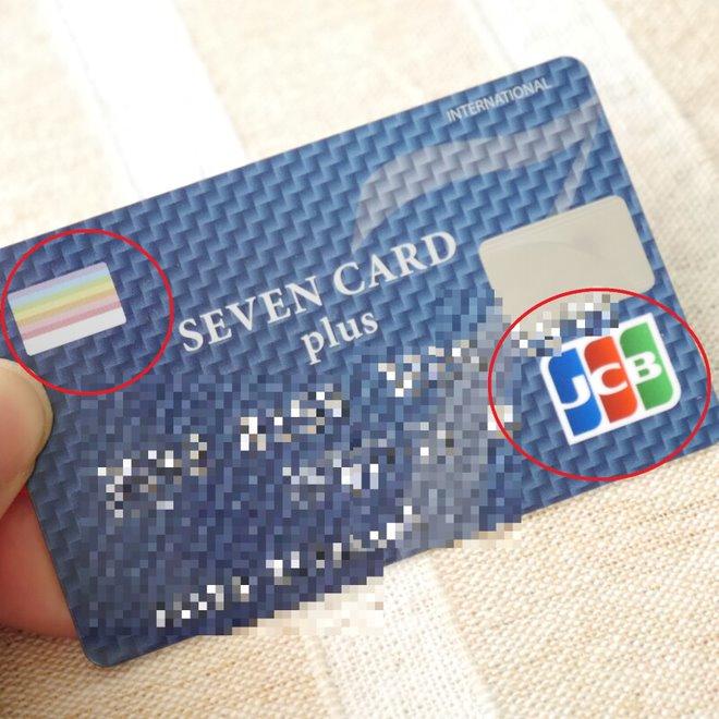 クレジットカードでnanacoにチャージ_セブンカード・プラス